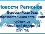 """Формирование """"Всероссийской базы образовательного потенциала субъектов РФ-2021"""""""