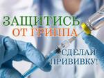 О прививочной кампании против гриппа и ОРВИ