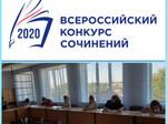 Всероссийский конкурс сочинений-2020