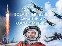 Всемирный День авиации и космонавтики.