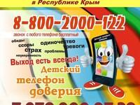 """Служба детского """"телефона доверия"""""""