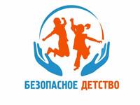 """Акция """"Безопасное детство 2020 - 2021"""""""