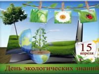 День экологических знаний.
